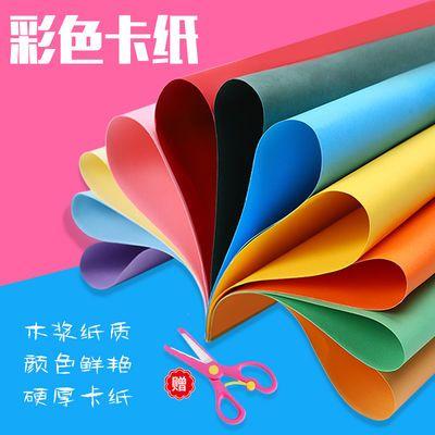 彩色彩纸硬卡纸A4加厚折纸幼儿园儿童彩纸学生diy剪纸手工材料