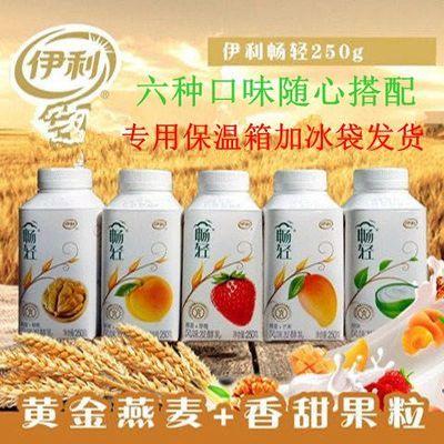 新日期 伊利畅轻酸奶风味发酵乳250g 10瓶 原味芒果黄桃草莓核桃