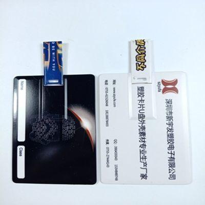 卡片u盘8G 双面印刷 个性创意礼品 公司logo定制 卡式优盘