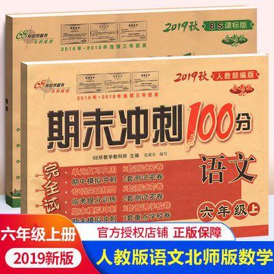 包邮期末冲刺100分1-2-3-4-5-6年级上下册试卷语文数学英语同步练