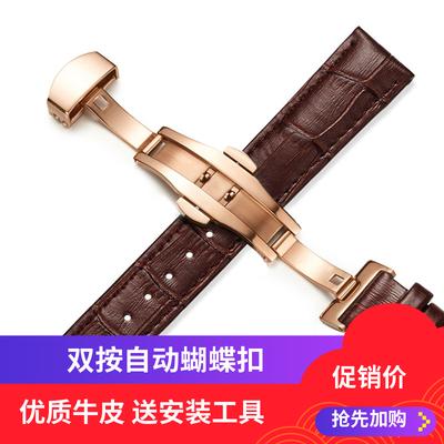 手表带男女士真皮表带自动蝴蝶扣手表配件皮表链代用手表皮带