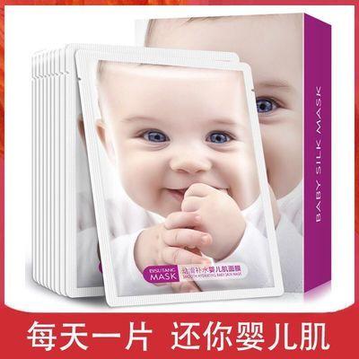 30片正品婴儿肌面膜补水保湿美白面膜祛淡斑祛痘收缩毛孔提亮肤色