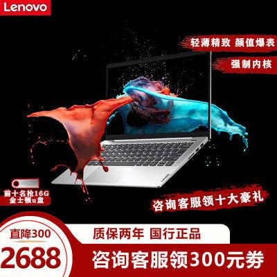Lenovo联想小新14潮7000轻薄便携笔记本电脑 i5 学生游戏办公独显