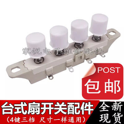 风扇配件 落地扇档位开关电风扇圆按键开关 3/4档位转换按钮开关