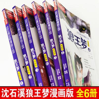 新书狼王梦漫画版 全套6册 沈石溪动物漫画王国 中国卡通动物小说