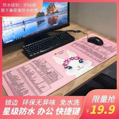 迈颉【防水型】快捷键大全游戏鼠标垫笔记本台式锁边学生书桌垫