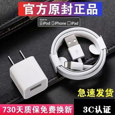 苹果6充电器iPhone8 Xsmax r手机数据线5se7plus充电器头通用快充