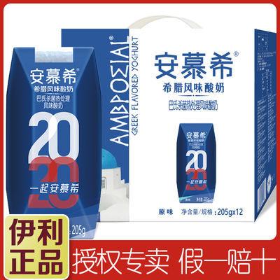 4月新货 伊利安慕希原味酸牛奶205g*12盒整箱批特价营养早餐酸奶