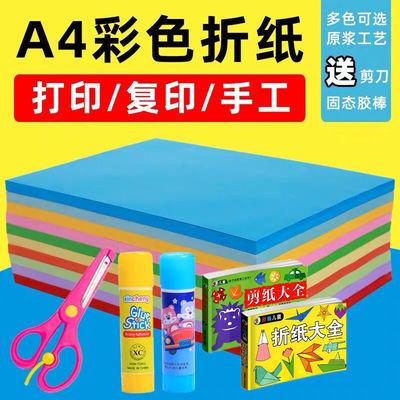 彩纸a4复印纸打印纸幼儿园彩色手工纸卡纸儿童折纸剪纸制作材料纸