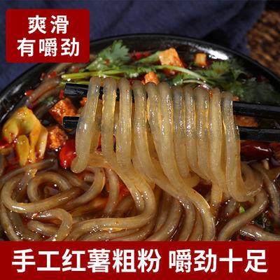正宗重庆酸辣粉专用粗粉条农家红薯粉条1斤/2斤/5斤手工粉丝苕粉