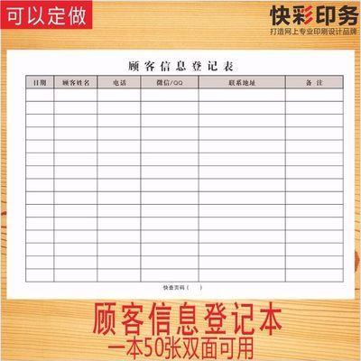 顾客信息登记本客户回访记录本跟进资料档案本客户档案本可定制