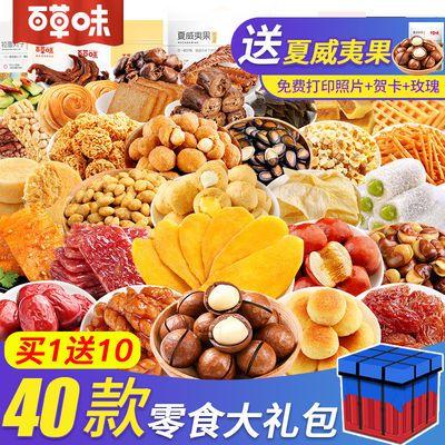 百草味零食大礼包一整箱小吃休闲食品网红520节礼物坚果送女友生