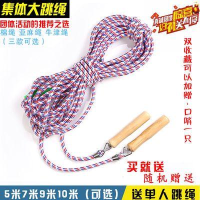 【直销】团体多人跳绳长绳集体儿童摇绳跳大绳学生成人健身5-10米