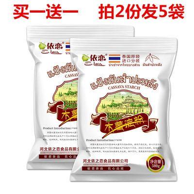 包邮 木薯粉1斤-5斤农家芋圆粉木薯淀粉生粉甜品原料
