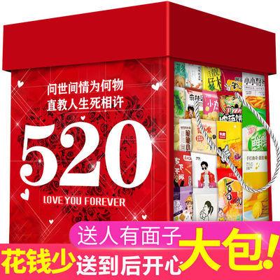 零食大礼包一箱好吃的送女友儿童生日礼物休闲零食小吃组合