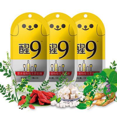 韩国风味学生专属醒酒糖葛根解酒神器喝酒防醉应酬醒9软糖维生素