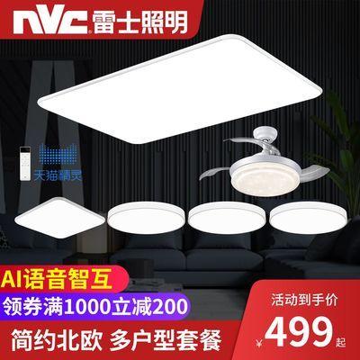 雷士照明led吸顶灯简约现代客厅灯大气家用卧室北欧灯饰灯具套餐