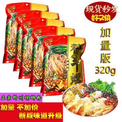 加量版螺蛳粉柳州320g/3包/5包袋装螺丝粉正宗一整箱批发特产食品