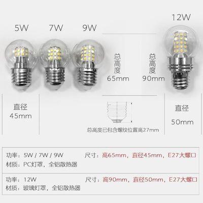 E27螺口LED节能灯泡5w7w暖白黄光三色变光透明小圆球泡魔豆灯光源