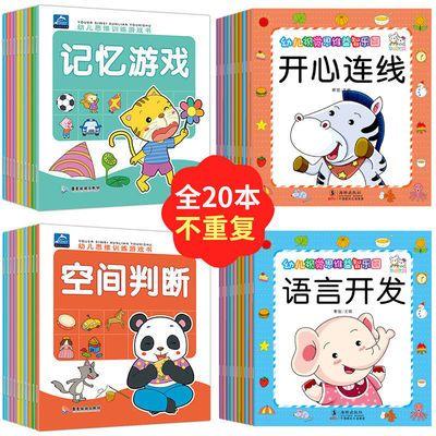 儿童智力开发 幼儿童益智宝宝早教图书籍2-3-4-5-6岁全脑思维游戏