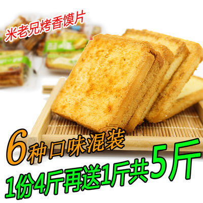 米老兄烤香馍片5口味混装烤馍馒头片整箱零食饼干掌心脆大礼包