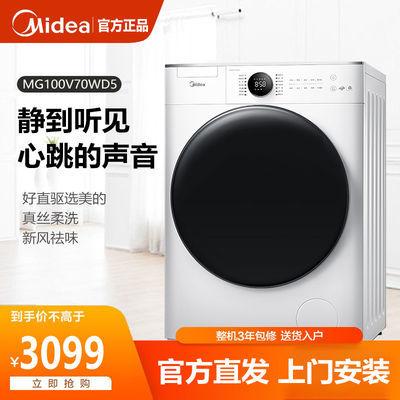 美的 (Midea)滚筒洗衣机全自动 10公斤变频 新风祛味 MG100V70WD5