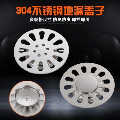 304不锈钢地漏盖子圆形卫生间浴室洗衣机普通地漏盖片配件8.2cm大