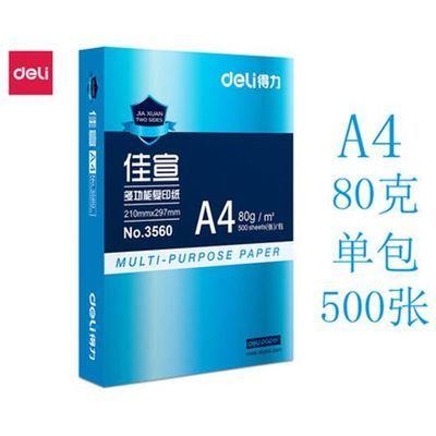 得力铭锐/佳宣A4纸500张打印纸复印纸70克80克双面白纸草稿纸整箱