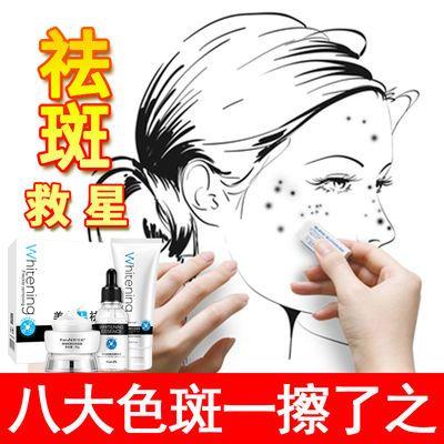 祛斑霜美白神器补水保湿化妆品套装润肤全身滋润香体液