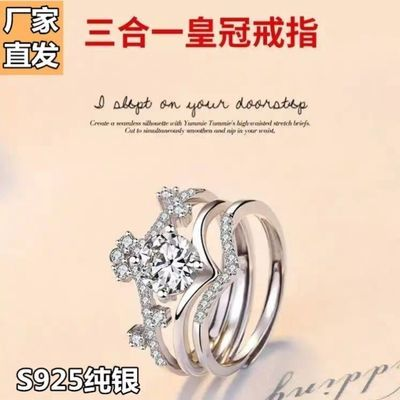 福爱艾【欧式皇冠戒】520皇冠三合一豪华戒指送女友送闺蜜
