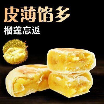 【特价40枚】榴莲饼猫山王榴莲酥传统蛋糕糕点心特产休闲零食小吃