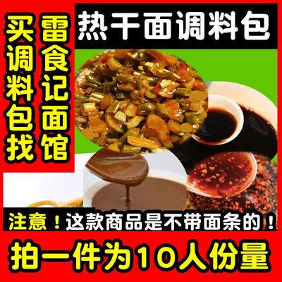 雷食记(10人份热干面调料包)正宗武汉干拌面酱芝麻酱配料调味包