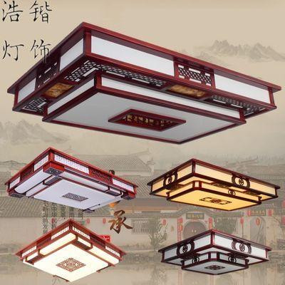 中式吸顶灯长方形LED卧室大气家用灯具中国风大灯古典实木客厅灯
