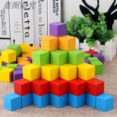 正方体积木数学教具木制立方形小方块几何积木幼儿园儿童益智玩具