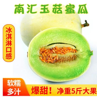 上海南汇玉菇甜瓜香甜可口软糯非哈密瓜羊角蜜瓜冰淇淋甜瓜