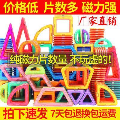 纯磁力片积木玩具儿童益智拼装磁性磁铁百变提拉吸铁石散片男孩女