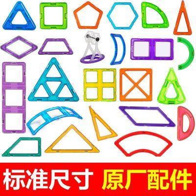 磁力片单片散片磁积片积木纯磁性磁铁散装女男孩玩具拼装积木