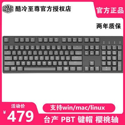 酷冷至尊烈焰枪XT V2 机械键盘 PBT键帽CHERRY轴游戏键盘智能主控