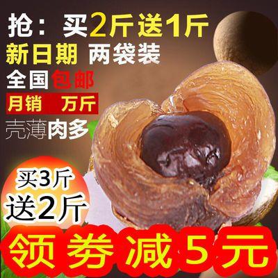 【买3斤送2斤】新桂圆干批发1斤5斤新鲜龙眼干货桂圆肉厚莆田特产