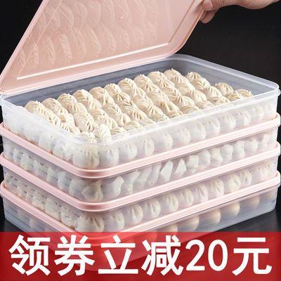 【四件套】速冻家用水饺盒饺子盒冻饺子家用混沌盒冰箱保鲜盒
