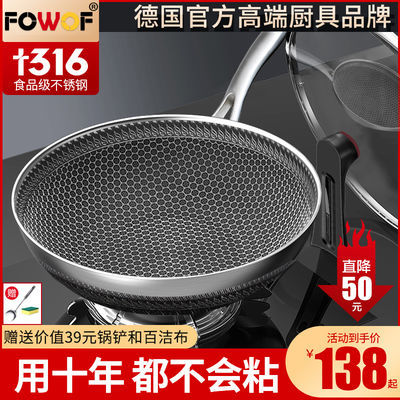 不粘锅炒锅家用不锈钢炒菜锅无涂层不沾平底锅电磁炉煤燃气灶适用