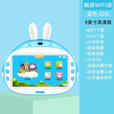 大屏9英寸学习机智能安卓早教机wif儿童小学生英语点读视频故事机