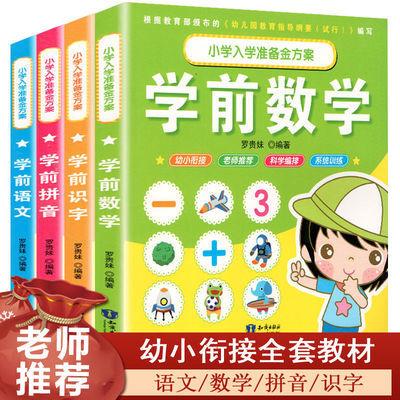 幼儿园书籍幼小衔接整合教材3-6岁拼音数学识字入学准备一日一练