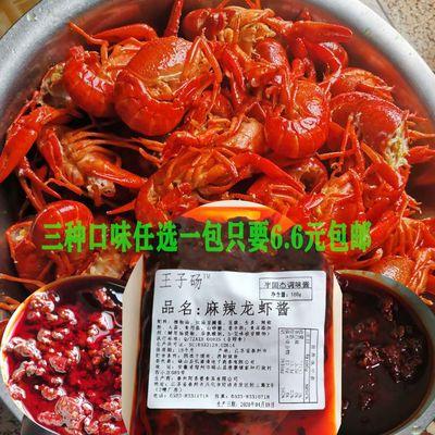 蒜香麻辣十三香龙虾料包 正宗麻辣小龙虾调料包 蒜泥蓉小龙虾酱料