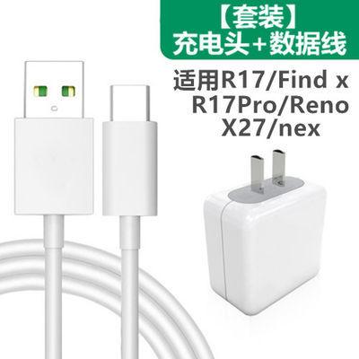 84OPPO reno z充电器闪充VOOC3.0头R17充电头FINDX数据线realme K
