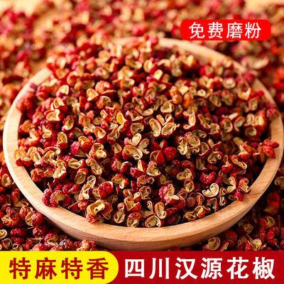 四川特产大红袍花椒500g红花椒特麻花椒粒大料麻椒花椒粉250/500g