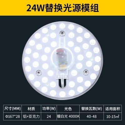 雷士照明led吸顶灯芯灯板改装光源模组圆形节能灯珠灯泡家用灯盘
