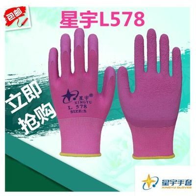 包邮星宇L578乳胶发泡手套防滑耐磨浸挂胶女士小号工作劳保防护