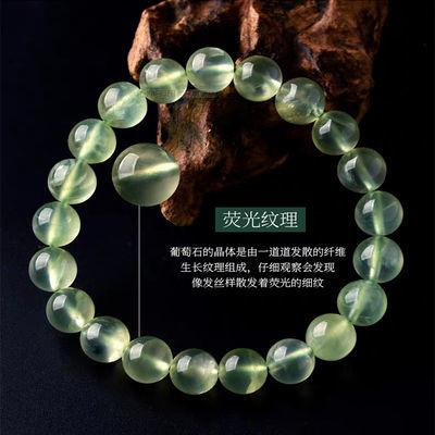天然水晶葡萄石手链冰种手串男女款减压强荧光清新绿饰品礼物