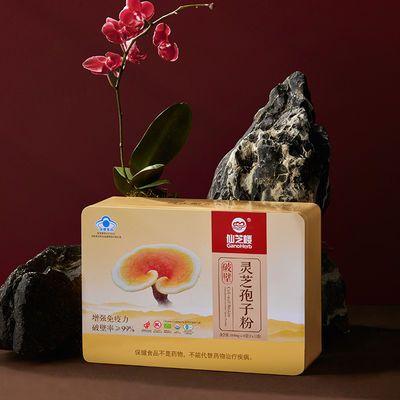 仙芝楼牌破壁灵芝孢子粉1000mg/袋*30袋增强免疫力